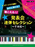 ピアノ連弾 ステージウケ抜群! 派手に弾ける♪聴こえる♪♪発表会連弾セレクション~千本桜~