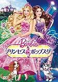 バービー プリンセス&ポップスター [DVD]
