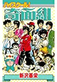 ハイスクール!奇面組 9 (コミックジェイル)