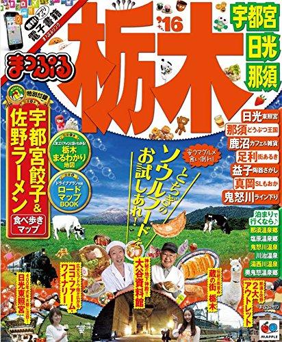まっぷる 栃木 宇都宮・日光・那須 '16 (まっぷるマガジン)