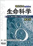 """理系総合のための生命科学 第4版〜分子・細胞・個体から知る""""生命"""