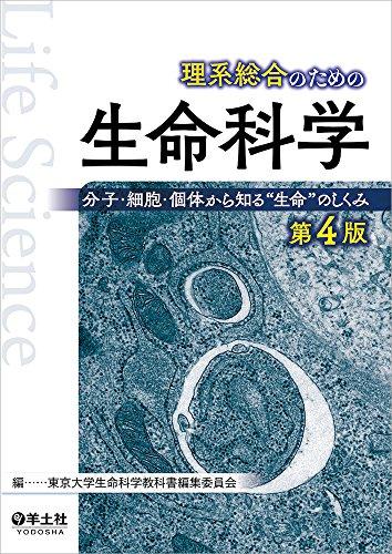 """理系総合のための生命科学 第4版〜分子・細胞・個体から知る""""生命""""のしくみ"""