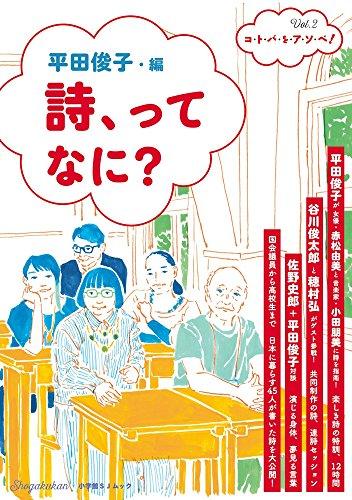 詩、ってなに?: コ・ト・バ・を・ア・ソ・ベ!Vol.2