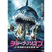 シャーク・プリズン 鮫地獄女囚大脱獄 [DVD]