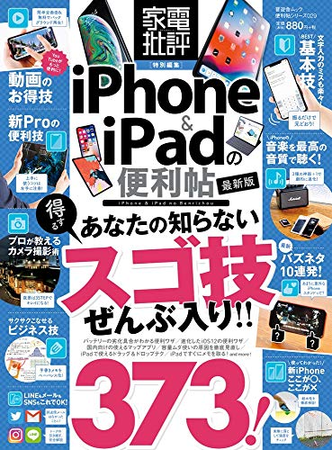 【便利帖シリーズ029】iPhone&iPadの便利帖 最新版 (晋遊舎ムック)
