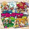 ビギンの島唄 オモトタケオのがベスト 25周年記念盤