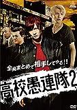 高校愚連隊2[DVD]
