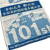 甲子園 令和元年 第101回 全国高校野球選手権大会 スポーツタオル (ブルー)