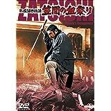 新座頭市物語 笠間の血祭り <東宝DVD名作セレクション>