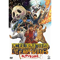 キュウソネコカミ DMCC REAL ONEMAN TOUR 2018 -Despair Makes Cowards Courageous- Live at 神戸ワールド記念ホール