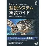 Webエンジニアのための監視システム実装ガイド (Compass Booksシリーズ)