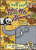 NHK-DVD なぜ?どうして? がおがおぶーっ! ゾウ からだは なぜ おおきいの?