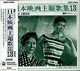 SP盤復刻による日本映画主題歌集(13)戦後編(1955)