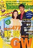 横浜ウォーカー 2014年 05月号 [雑誌]