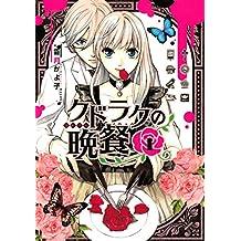 クドラクの晩餐 (1) (ARIAコミックス)