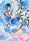 青の華燭 (講談社X文庫ホワイトハート(BL))