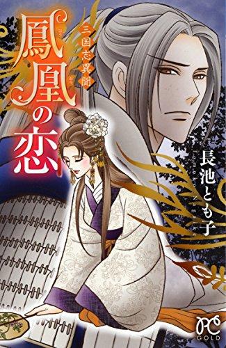 三国志異聞鳳凰の恋 (プリンセスコミックス)の詳細を見る