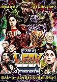 空想特撮怪獣 巨人創造LEDX[DVD]
