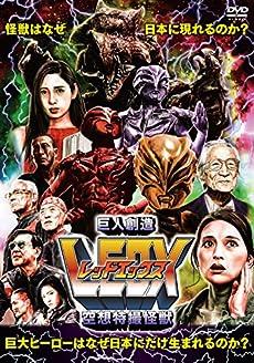 空想特撮怪獣 巨人創造LEDX(レッドエックス) [DVD]