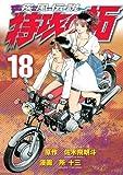 疾風伝説 特攻の拓(18) (ヤンマガKCスペシャル)