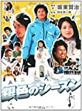 銀色のシーズン (角川文庫)