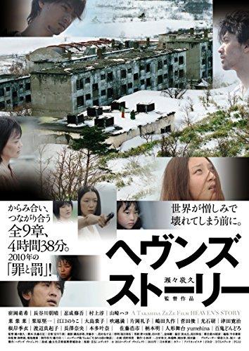 ヘヴンズ ストーリー DVD[DVD]