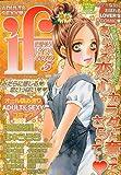 恋愛美人 if (イフ) 2010年 05月号 [雑誌]