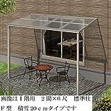 Amazon.co.jpキロスタイルテラス F型屋根 1階用 1.5間×4尺ロング柱仕様 ポリカーボネート 積雪20cm対応      ステンカラー