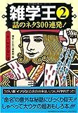 雑学王〈2〉話のネタ300連発!名前の秘密・傑作選