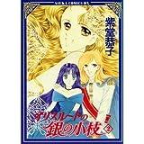 オリスルートの銀の小枝 (2) (あすかコミックスDX)