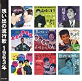Amazon.co.jp想い出の流行歌 1963年<昭和38年>