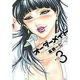 オーダーメイド 3巻 (トレイルコミックス)