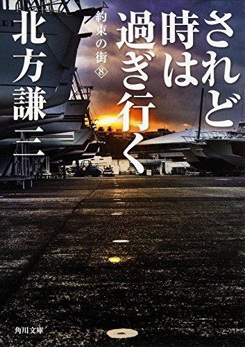 されど時は過ぎ行く 約束の街 (8) (角川文庫)の詳細を見る