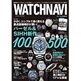 Amazon.co.jp: WATCH NAVI 7月号2016Summer[雑誌] eBook: WATCH NAVI編集部: Kindleストア