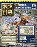 本物の貨幣コレクション(49) 2019年 8/14 号 [雑誌]