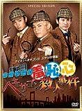 お台場探偵羞恥心 ヘキサゴン殺人事件(限定版)[DVD]