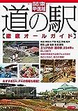 関東・甲信越 道の駅 徹底オールガイド