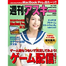 週刊アスキーNo.1188(2018年7月24日発行) [雑誌]