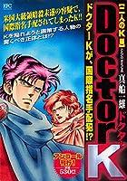 Doctor K 二人のK編 アンコール刊行! (講談社プラチナコミックス)