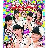 スマイレージ ミュージックV コレクション 2 [Blu-ray]