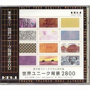 著作権フリーデジタル素材集 世界ユニーク背景2800