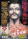 蒼天航路 破「赤壁の戦い」編 (講談社プラチナコミックス)