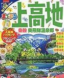 まっぷる 上高地 乗鞍・奥飛騨温泉郷 (マップルマガジン 甲信越 7)
