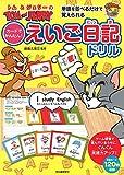 単語を並べるだけで覚えられる トムとジェリーのカードでかんたん! えいご日記ドリル (だいすき!トム&ジェリーわかったシリーズ)