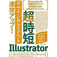 超時短Illustrator「デザイン&レイアウト」速攻アップ! [CC 2018対応]