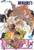 ああっ女神さまっ(10) (アフタヌーンコミックス)
