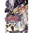 人狼機ウィンヴルガ 2 (チャンピオンREDコミックス)