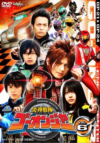 スーパー戦隊シリーズ 炎神戦隊ゴーオンジャー VOL.6 [DVD]