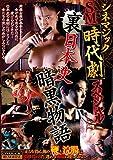 シネマジックSM時代劇スペシャル 裏日本史暗黒物語 シネマジック [DVD]