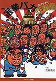 選挙バカ狂騒曲(ラプソディ)
